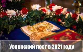 Успенский пост в 2021 году