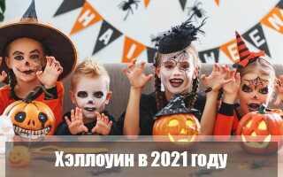 Хэллоуин 2021: какого числа в России и мире