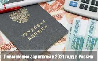 Повышение зарплаты в 2021 году в России