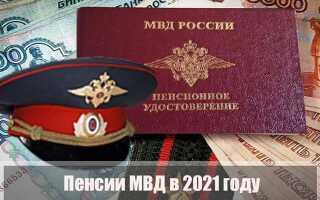 Повышение пенсии в МВД в 2021 году