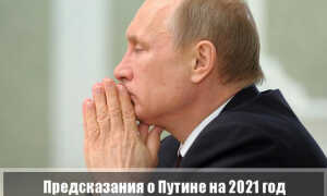Предсказания о В.В.Путине на 2021 год