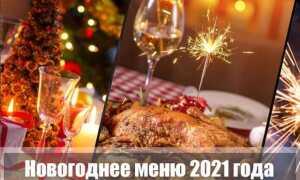 Меню на Новый 2021 год с фото: рецепты, блюда