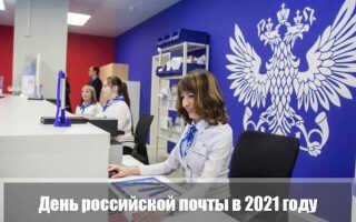 День почты России в 2021 году