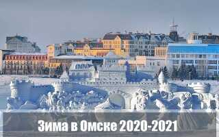 Какой будет зима 2020-2021 в Омске