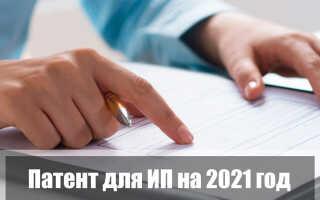 Патент для ИП на 2021 год: стоимость