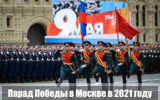 Парад Победы в Москве в 2021 году
