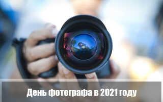 День фотографа в 2021 году