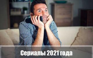 Сериалы 2021 года: список самых ожидаемых