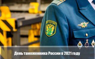 День таможенника Российской Федерации в 2021 году