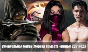 Смертельная битва (Мортал Комбат) 2021: дата выхода