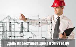 День проектировщика в 2021 году