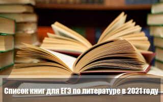 Список литературы для ЕГЭ по литературе 2021