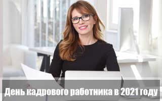День кадрового работника в 2021 году