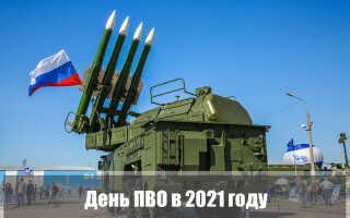 День ПВО в 2021 году