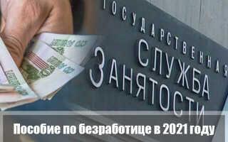 Пособие по безработице в 2021 году
