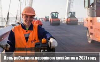 День работника дорожного хозяйства в 2021 году