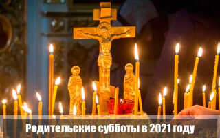 Родительские субботы в 2021 году православные, календарь