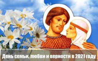 День семьи, любви и верности в 2021 году: какого числа
