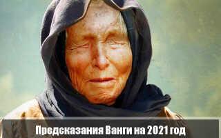 Предсказания Ванги на 2021 год для России и мира