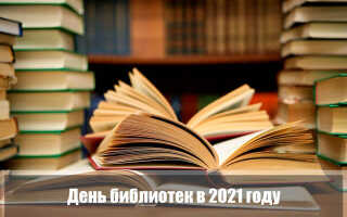 День библиотекаря (День библиотек) в 2021 году