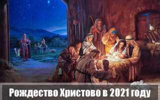 Рождество Христово 2021: когда отмечают в России