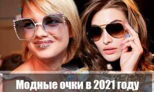 Модные очки в 2021 году: солнцезащитные и для зрения