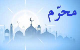 Мусульманские праздники в 2021 году
