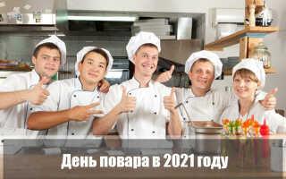 День повара в 2021 году