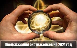 Предсказания экстрасенсов на 2021 год