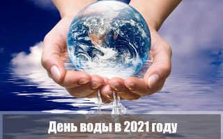 День воды (водных ресурсов) в 2021 году
