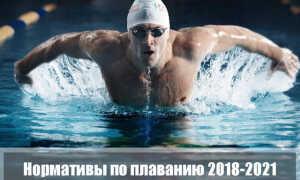 Таблица разрядов по плаванию 2018-2021