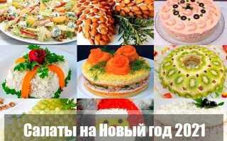 Салаты на Новый год 2021 Быка: вкусные рецепты