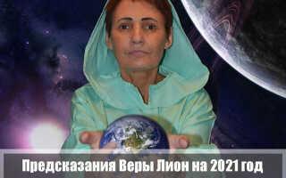 Вера Лион: предсказания на 2021 год