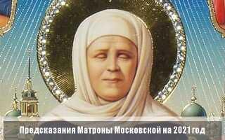 Матрона Московская: предсказания на 2021 год
