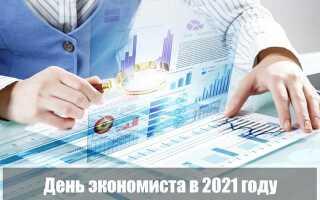 День экономиста в 2021 году