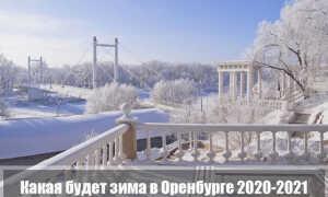 Какой будет зима 2020-2021 в Оренбурге