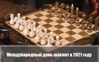 Международный день шахмат в 2021 году