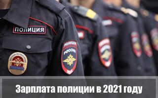 Зарплата сотрудников полиции в 2021 году