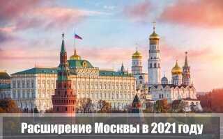 Расширение Москвы в 2021 году: новые границы, карта, схема