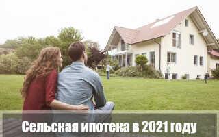 Сельская ипотека 2021 год