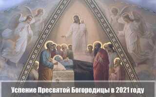 Успение Пресвятой Богородицы в 2021 году