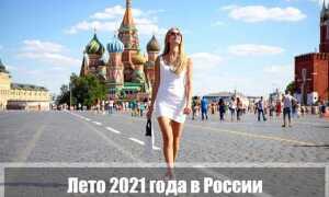Какое будет лето 2021 года в России