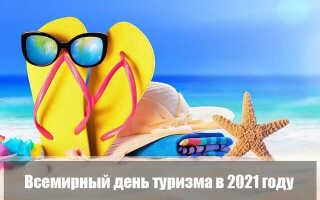 Всемирный день туризма в 2021 году