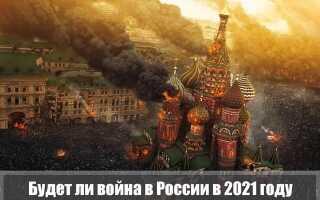 Будет ли война в России в 2021 году: предсказания, прогнозы
