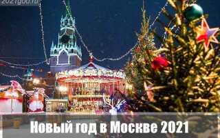 Новый 2021 год в Москве