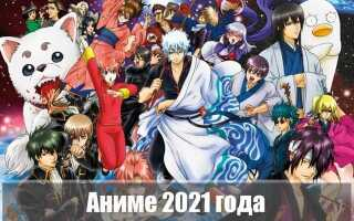 Аниме, которые выйдут в 2021 году