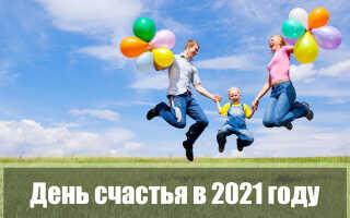 День счастья в 2021 году