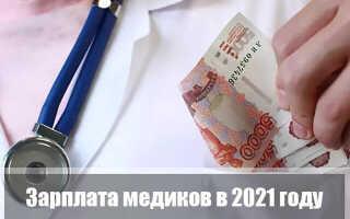 Зарплата медиков в 2021 году: последние новости