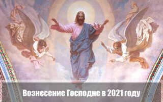 Вознесение Господне в 2021 году