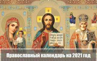 Православный календарь на 2021 год с праздниками